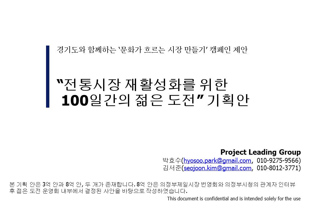 prj-fig-s03-02-gyeong-gi-tradi-market_1