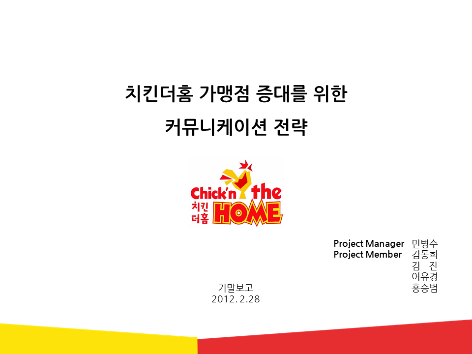 prj-fig-s05-02-chicken-the-home_1