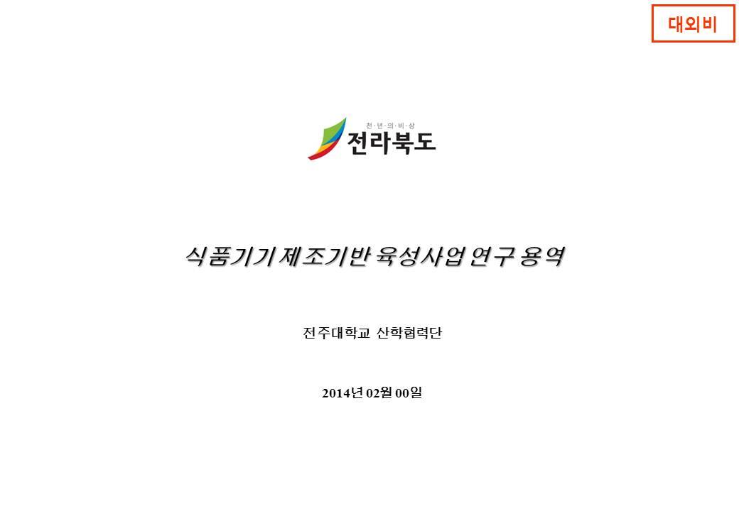 prj-fig-s07-03-jeonrabukdo01